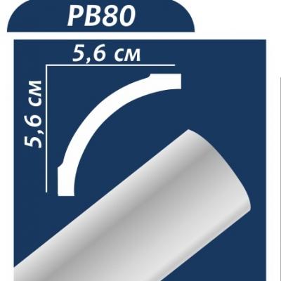 Потолочный плинтус PB80 ОМИС