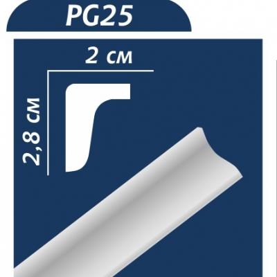 Потолочный плинтус PG25 ОМИС