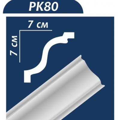 Потолочный плинтус PK80 ОМИС
