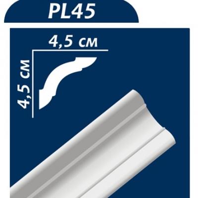 Потолочный плинтус PL45 ОМИС