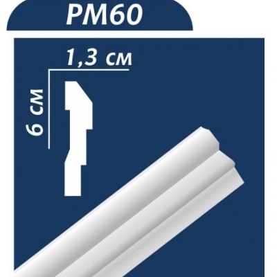 Потолочный плинтус PM60 ОМИС