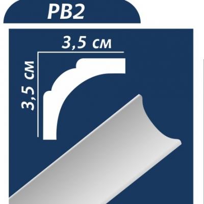 Потолочный плинтус PB2 ОМИС