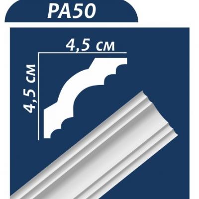 Потолочный плинтус PA50 ОМИС
