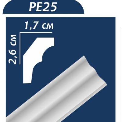 Потолочный плинтус PE25 ОМИС