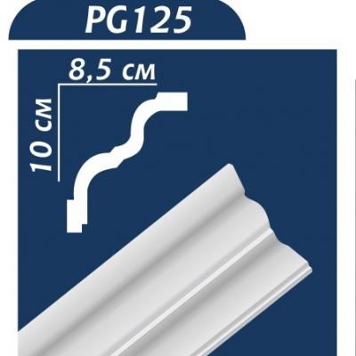 Потолочный плинтус PG125 ОМИС