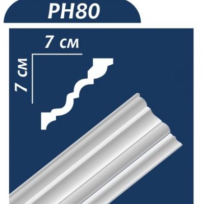 Потолочный плинтус PH80 ОМИС