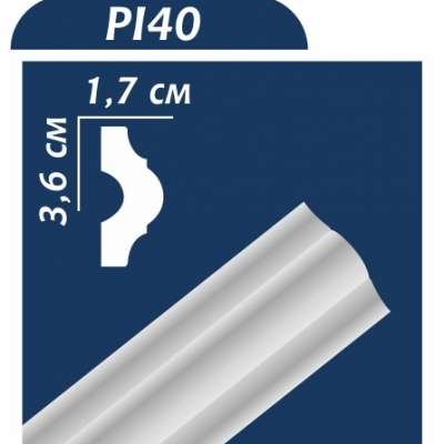 Потолочный плинтус PI40 ОМИС