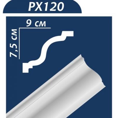 Потолочный плинтус PX120 ОМИС