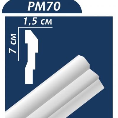Потолочный плинтус PM70 ОМИС