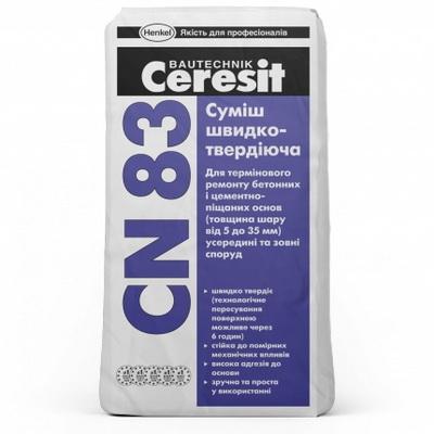 Cмесь быстротвердеющая Ceresit CN 83, 25 кг.